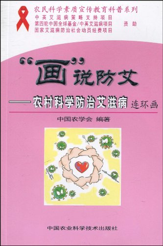 预防传染病绘画作品-中国农学会  市场价:$8.00价格:$6.80为您节省:$1.20 (8.5折)此