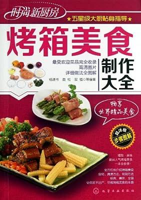 烤箱美食制作大全.pdf
