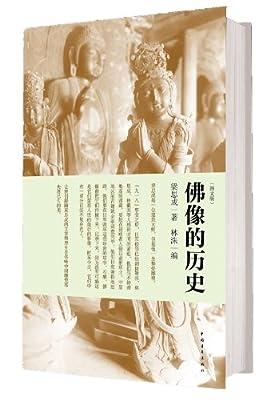 佛像的历史.pdf