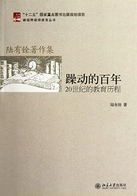 躁动的百年:20世纪的教育历程.pdf