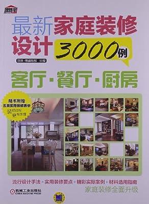 最新家庭装修设计3000例:客厅•餐厅•厨房.pdf