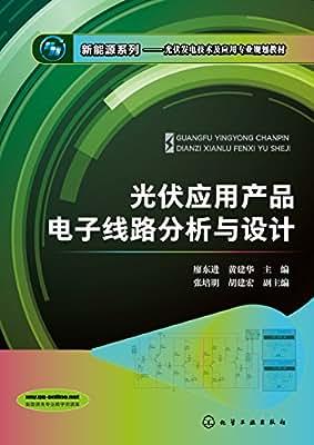 光伏发电技术及应用专业规划教材·新能源系列:光伏应用产品电子线路分析与设计.pdf