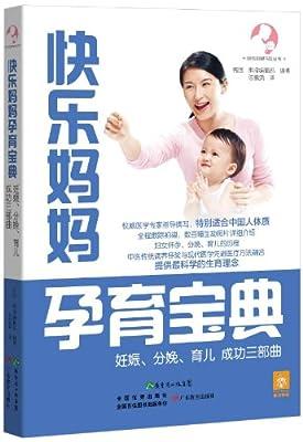 快乐妈妈孕育宝典:妊娠、分娩、育儿成功三部曲.pdf