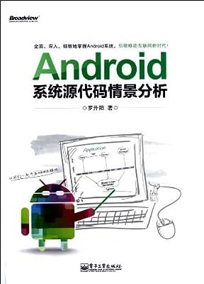 Android系统源代码情景分析.pdf