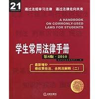 学生常用法律手册
