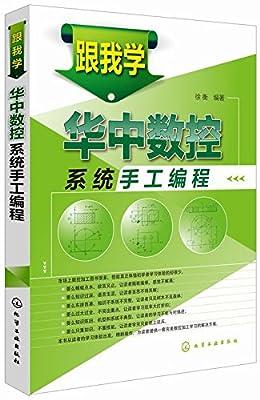 跟我学华中数控系统手工编程.pdf