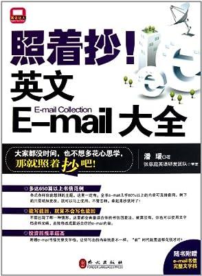 照着抄英文E-mail大全.pdf