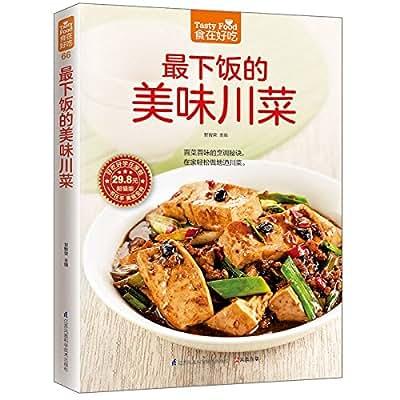 最下饭的美味川菜.pdf