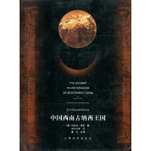 《中国西南古纳西王国(译校本)》 - 右岸左人 - 烟雨行囊:右岸左人的部落客