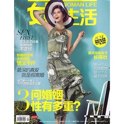 女报生活杂志2013年6月 3问婚姻性有多重 过期杂志过刊.pdf
