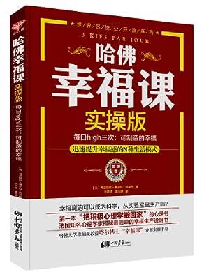 世界名校公开课系列:哈佛幸福课.pdf
