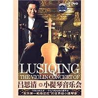 吕思清:小提琴音乐会