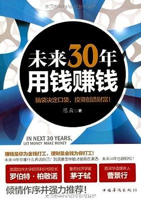 未来30年,用钱赚钱.pdf