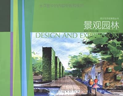 设计与手绘表现丛书:景观园林.pdf