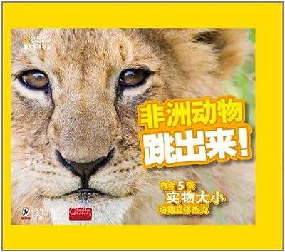 国家地理学会:非洲动物跳出来.pdf