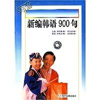 新编韩语900句