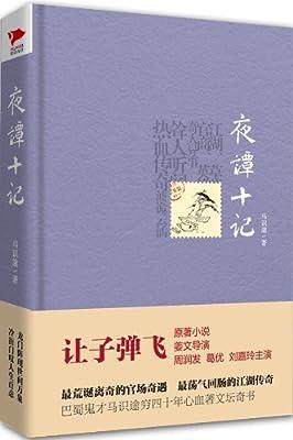 夜谭十记.pdf
