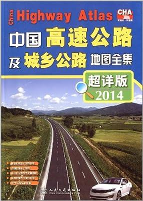 中国高速公路及城乡公路地图全集.pdf