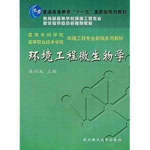 环境工程微生物学(第3版) [平装]
