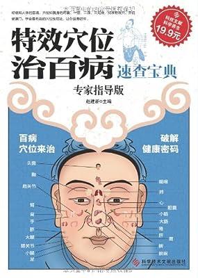 特效穴位治百病速查宝典.pdf