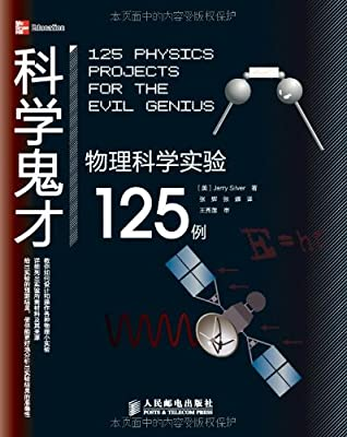科学鬼才:物理科学实验125例.pdf