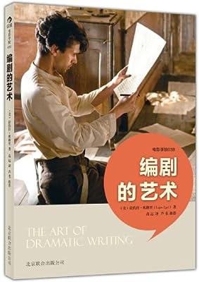 电影学院038:编剧的艺术.pdf