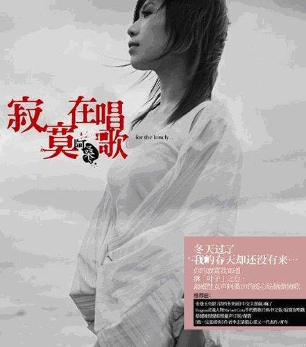 阿桑:寂寞在唱歌(CD)图片/大图欣赏 - 智购网网
