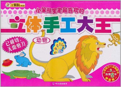 小笨熊宝宝最喜欢的立体手工大王?动物图片