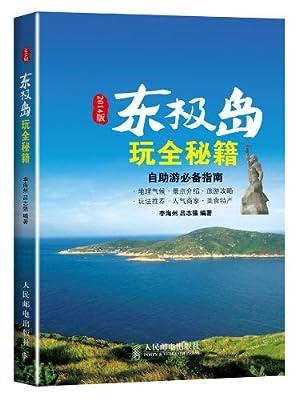 东极岛玩全秘籍.pdf