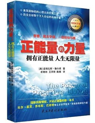 正能量的力量:拥有正能量人生无限量.pdf