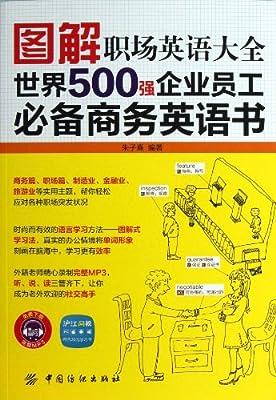图解职场英语大全:世界500强企业员工必备商务英语书.pdf