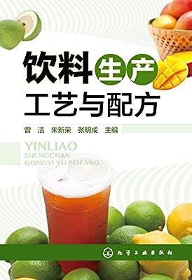 饮料生产工艺与配方.pdf
