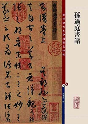 孙过庭书谱.pdf