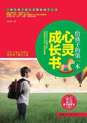 给孩子的第一本心灵成长书.pdf