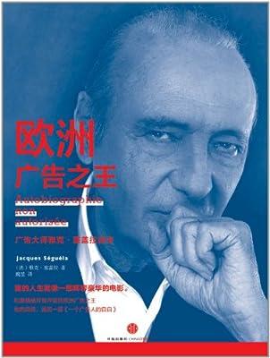 欧洲广告之王:广告大师雅克•塞盖拉自传.pdf