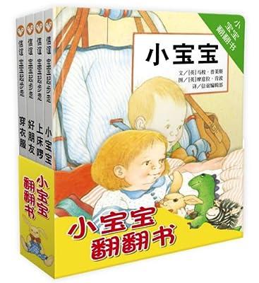 信谊•宝宝起步走:小宝宝翻翻书.pdf