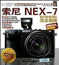 索尼NEX-7数码微单相机完全指南.pdf