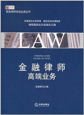 金融律师高端业务.pdf