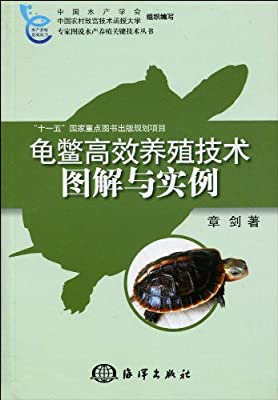 龟鳖高效养殖技术图解与实例.pdf