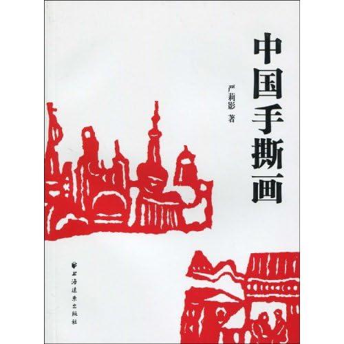 中国手撕画图片图片