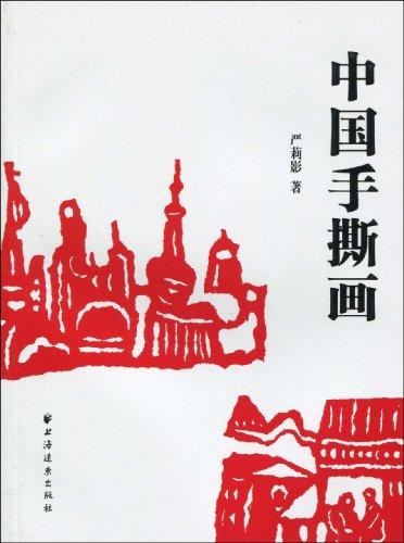 中国手撕画图片