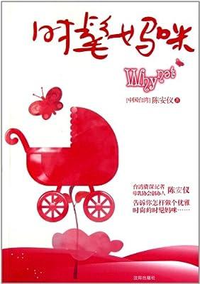 Why not时髦妈咪.pdf