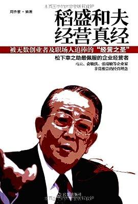 稻盛和夫经营真经.pdf