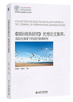 《国际商务研究》优秀论文集萃:国际化情境下的组织管理研究.pdf