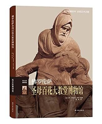 伟大的博物馆:佛罗伦萨圣母百花大教堂博物馆.pdf