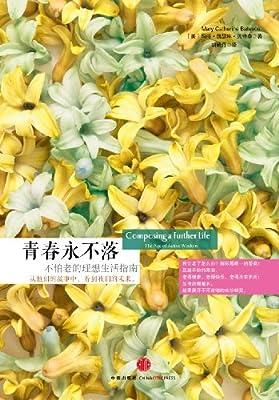 青春永不落.pdf