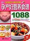 孕产妇营养食谱1088.pdf