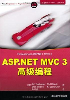 ASP.NET MVC 3 高级编程.pdf