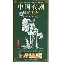 中国戏剧精品系列:越剧名段