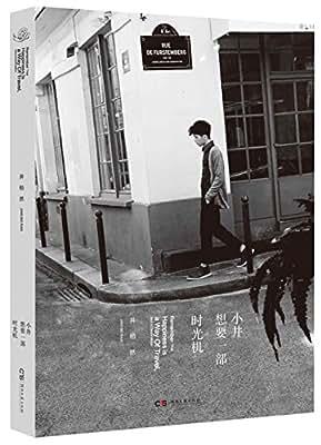 小井想要一部时光机.pdf